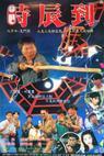 Xin qiao lang jun (1994)