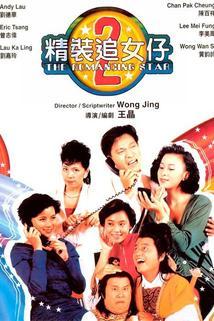 Jing zhuong zhui nu zi zhi er