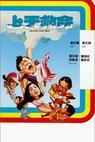 Shang tian jiu ming (1984)
