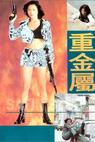 Chung kam juk (1994)