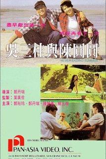 Wu San Gui yu Chen Yuan Yuan