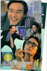 Jin xiu qian cheng (1994)