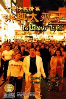 Gu huo zai: Hong xing Da Fei ge