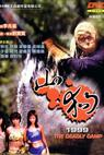 Shan gou 1999 (1999)