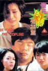 Jing hua rou bo jiang jian dang (1994)