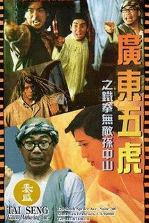Guang Dong wu hu: Tie quan wu di Sun Zhong Shan