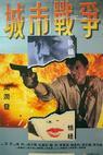 Sing si jin jaang (1988)