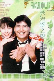 Chang duan jiao zhi lian