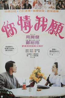 Ni qing wo yuan