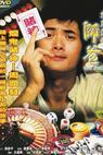 Shi ba (1980)