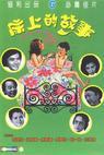 Chuang shang de gu shi