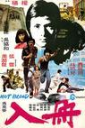 Ren ce (1977)