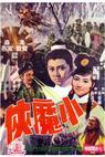 Xiao wu shi (1969)