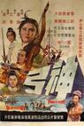 Shen gong (1968)