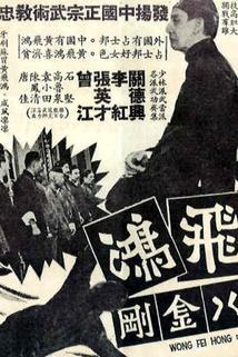 Huang Fei-hong zui da ba jin gang