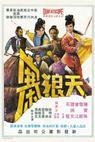 Tian lang zhai (1968)