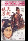 Tian jian jue dao (1967)