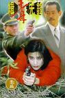 Qi du xian feng (1995)