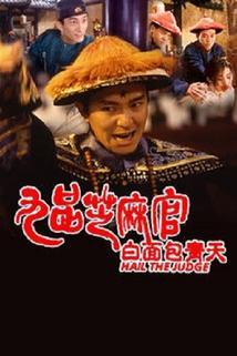 Jiu pin zhi ma guan: Bai mian Bao Qing Tian