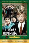 Bolshaya peremena (1972)