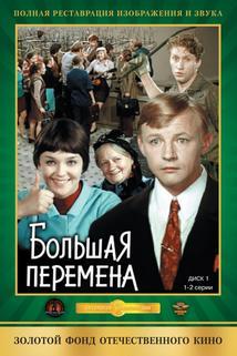 Bolshaya peremena  - Bolshaya peremena
