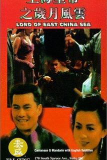 Shang Hai huang di zhi: Sui yue feng yun  - Shang Hai huang di zhi: Sui yue feng yun
