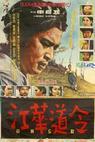 Ganghwadoryeong (1963)