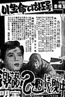 Isaengmyeong dahadorok (1960)