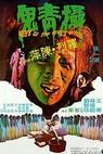 She qing gui (1975)