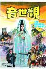 Guan shi yin (1967)