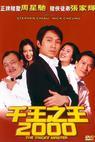 Chin wong ji wong 2000