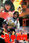 Xin long zhong hu dou