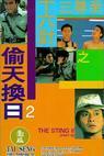Zhi zun sa liu ji zhi: Tou tian huan ri (1993)