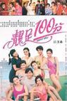 Jing zu 100 fen (1990)