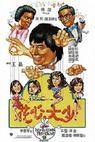 Hua xin da shao (1983)