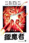 Lie mo zhe (1983)