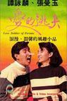 Ai de tao bing (1988)