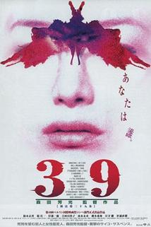 39 keihô dai sanjûkyû jô