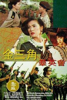 Jin san jiao qun ying hui