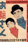 Ojosan (1930)