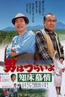 Otoko wa tsurai yo: Shiretoko bojo (1987)