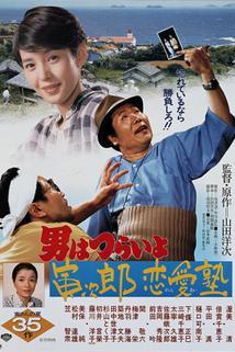 Otoko wa tsurai yo: Torajiro renaijuku