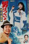 Otoko wa tsurai yo: Tabi to onna to Torajiro (1983)