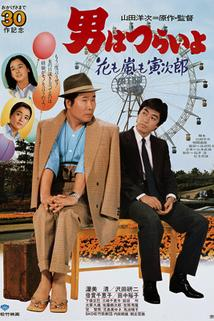 Otoko wa tsurai yo: Hana mo arashi mo Torajiro