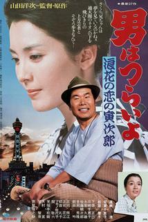 Otoko wa tsurai yo: Naniwa no koino torajiro