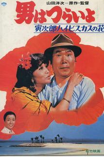 Otoko wa tsurai yo: Torajiro haibisukasu no hana