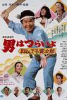 Otoko wa tsurai yo: Tonderu torajiro