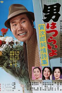 Otoko wa tsurai yo: Torajiro junjoshishu