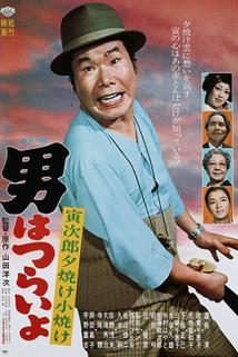 Otoko wa tsurai yo: Torajiro yuuyake koyake