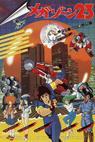 Megazone 23 (1985)